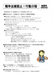 埼玉憲法会議 ニュース 15年5月15日0002