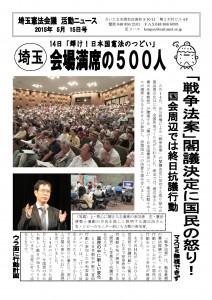 埼玉憲法会議 ニュース 15年5月15日0001