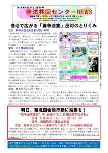 20150525 憲法共同センターニュース 第54号0001