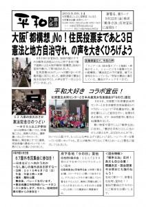 大阪 憲法しんぶん速報版315号 1505140001