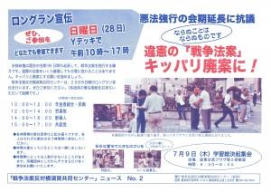 横須賀共同センターニュース№2