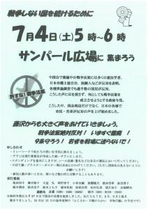 藤沢共同行動実行委員会0704宣伝0001