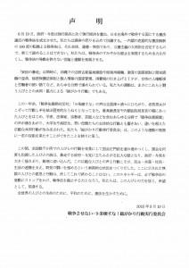 総がかり行動実行委員会声明(2015年9月19日)0001