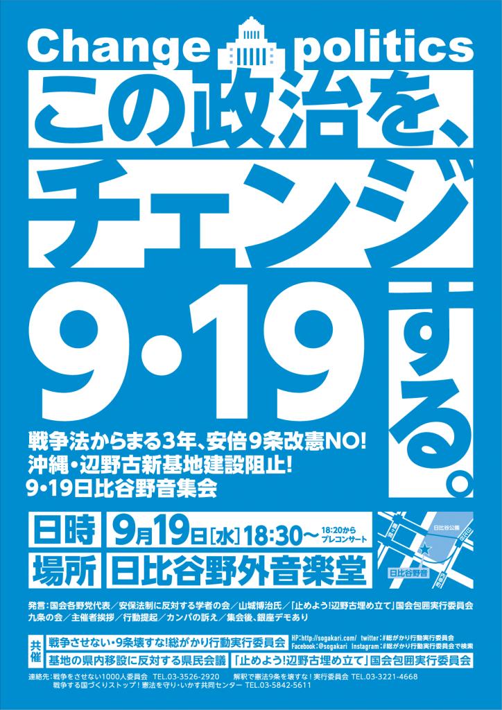 沖縄・辺野古新基地建設阻止!9・19日比谷野音集会